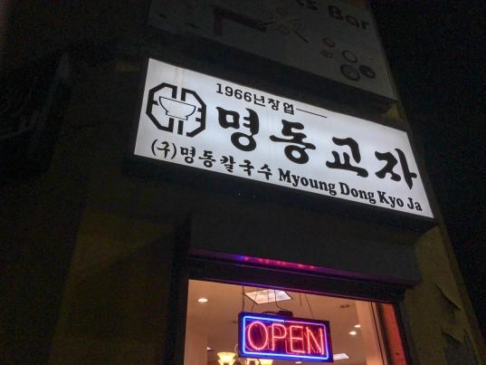myung dong kyoja-4